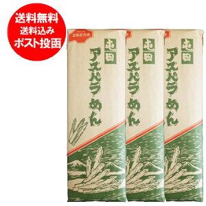 北海道 アスパラ 送料無料 北海道のグリーンアスパラを使用したうどん 乾麺 北海道(ほっかいどう) うどん 200 g×3束 価格 1350円 北海道産アスパラ うどん