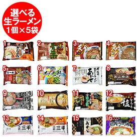 北海道 生ラーメンセット 送料無料 北海道の生ラーメンの選べる生ラーメンセット(16種類からお好きなラーメン5個をお選び下さい) 価格 3000 円