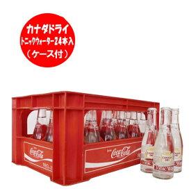 送料無料 北海道 コカコーラボトリング(コカ・コーラ) カナダドライ トニックウォーター 瓶 ケース 付き 207ml×24本入 価格 3980円