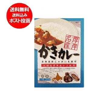 北海道 かきカレー 厚岸産の牡蠣を使用した カレー レトルト 送料無料でお届け 北海道産 カキ カレー 中辛 1人前 200g 価格 864円