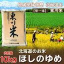 【北海道 米 ほしのゆめ】 地域団体商標の【東川米】28年産 【ほしのゆめ 米】 内容量:10kg
