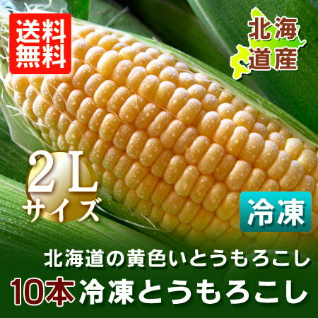 【北海道】北海道産とうもろこし 送料無料 とうもろこし(2Lサイズ) 冷凍 10本北海道の黄色いとうもろこし(冷凍)2Lサイズ きたくら特価【税込 3,280円】