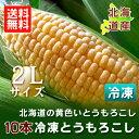 【送料無料】とうもろこし 北海道産とうもろこし 冷凍 2Lサイズ北海道の黄色いとうもろこし(冷凍)2Lサイズを10本 特価【税込 3,280円】