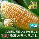 【北海道産】【とうもろこし】 冷凍品 トウモロコシ北海道の黄色いとうもろこし(冷凍)L〜2Lサイズを10本 特価【税込 2,190円】