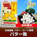 【送料無料 バター飴 北海道】 北海道産 バター・ビート使用のバター飴を送料無料でお届け 北海道土産 バター飴 (キ…