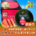 【送料無料】でんすけすいか 【訳あり】 優品(2Lサイズ)北海道のすいか 当麻町特産品 【でんすけすいか】