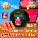【送料無料】でんすけすいか 【訳あり】 優品(3Lサイズ)北海道のすいか 当麻町特産品 【でんすけすいか】