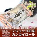 北海道 珍味(ちんみ)有名・大東食品の「ロール・カンカイ」チンミ 1袋 楽天特別価格【\1,080】