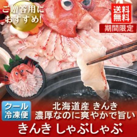鍋セット北海道きんき送料無料期間限定販売キンキしゃぶしゃぶセット海鮮鍋価格8640円
