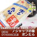 北海道 珍味(ちんみ)有名・大東食品の「ぽんたら」チンミ 1袋142g (5枚前後) 楽天特別価格【\1,080】