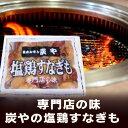 【北海道 塩 鶏すなぎも 炭や】 専門店の味 塩ホルモン・炭や(旭川市) 塩鶏すなぎも