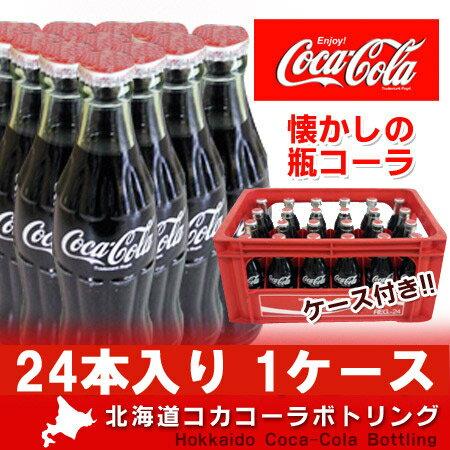 コカコーラ(コカ・コーラ) 瓶 ケース懐かしのビンコーラ190ml24本入 写真のコカコーラ ケースも付属です! まとめ買い・大人買い 1ケース【税込2,980円】