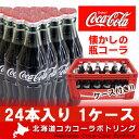 コカコーラ コカ・コーラ まとめ買い