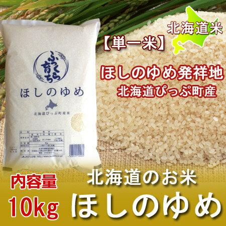 【北海道 米】【ほしのゆめ 米】平成30年度の米100%!北海道米、北海道・大雪山と石狩川のミネラル豊富な水で育った、北海道 上川管内 ぴっぷ産 ふっくら育ち ほしのゆめ 米 内容量:10kg