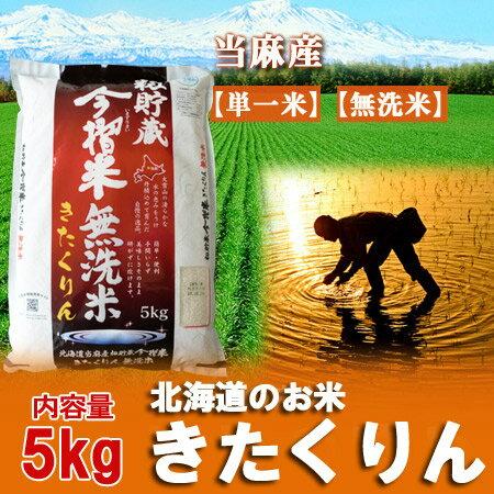 【無洗米 米】29年産 北海道産米 きたくりん北海道当麻産 籾貯蔵 今摺米【無洗米】きたくりん 北海道米 内容量:5kg