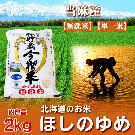 【北海道産の米】 【無洗米 送料無料 ほしのゆめ】 北海道産 29年度北海道一米 ほしのゆめ 2kg(1kg×2)