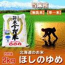 【北海道産の米】 【無洗米 送料無料 ほしのゆめ】 北海道産 28年度北海道一米 ほしのゆめ 2kg(1kg×2)