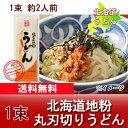 【送料無料 うどん 北海道】【北海道産 うどん 乾麺】【北海道のお土産】北海道産地粉を使用 北海道(ほっかいどう)…