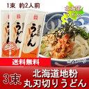 【メール便 送料無料 うどん 乾麺】【北海道 乾麺 うどん】北海道地粉を使用 北海道(ほっかいどう)うどん 200g×3