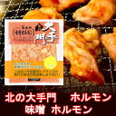 【北海道 ホルモン 味付き】 北の大手門(旭川市)の「味噌ホルモン」 北海道加工
