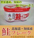 【北海道産】【知床産】白鮭使用!【鮭フレーク】知床産 鮭フレーク 55g×2 きたくら特価【\398】