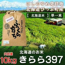 【北海道米 きらら397】30年度の米100%!【北海道 米】北海道・大雪山と石狩川のミネラル豊富な水で育った、ぴっぷ産ふっくら育ち きらら397 米 内容量:10kg
