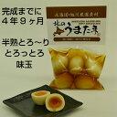 北のうまたま 5個入り 7000円以上で送料無料 卵 半熟 煮卵 味玉 ゆでたまご 北海道 鶏卵