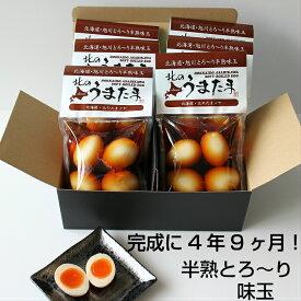 北のうまたまセット 送料無料 卵 たまご 煮卵 ギフト セット 味玉 半熟 北海道産 ゆでたまご