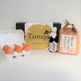 ゆきひかり 卵かけご飯セット 送料無料 北海道産 米 TKG