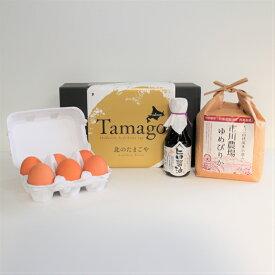 ゆめぴりか卵かけご飯セット 送料無料 北海道 米
