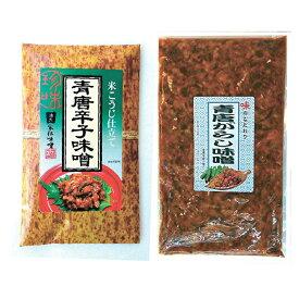 大人気の青唐辛子味噌2種類食べ比べセット 【ポスト投函・配達日時指定不可】