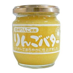 【3個セット】りんごバター 信州産りんご使用 200g×3