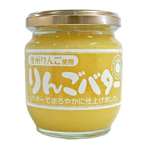 りんごバター 信州産りんご使用 200g
