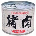 千曲川流域限定 猪肉味噌煮 220g 缶詰