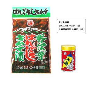 はんごろしキムチ・八幡屋礒五郎 七味唐辛子缶入セット