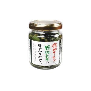 信州サーモンと野沢菜の生ふりかけ 110g 安曇野産わさび茎入り