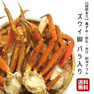 【超訳ありB品】黒ずみ 脚・爪折れ Sサイズ バラ入り ズワイガニ 約0.7kg※全ての脚が折れてます!甲羅は入りません約700g ずわいがに ズワイ蟹 ずわい蟹 送料無料
