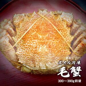 北海道産 毛蟹 ボイル 冷凍 300〜390g前後 1尾≪※訳あり品:脚折れ、爪欠けあり》毛がに 毛ガニ けがに ケガニ ギフト お取り寄せグルメ
