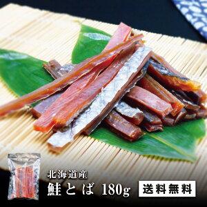 北海道産 鮭トバ 約180g カット済み【訳あり品:骨あり・身が薄い/固い/塩辛い部分が混ざります】 鮭とば さけとば サケトバ 1000円ポッキリ 珍味 おつまみ 乾物 お取り寄せグルメ 送料無料
