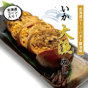 いか大漁めし 北海道コーン バター醤油味 1尾入北海道産 とうもろこし とうきび とうきみ 函館 いか飯 イカ飯 イカメシ いかめし 電子レンジOK 湯煎 お取り寄せグルメ