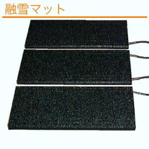 【安心長持ちの日本製】【ハート】3連結融雪マット(巾250×長さ600ミリ)【M12506】【全天候型】
