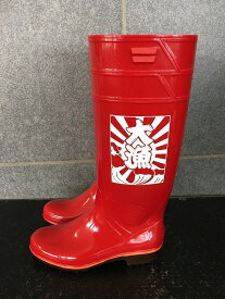 ザクタス耐油長靴Z01(レッド)日本製 大漁プリント入り