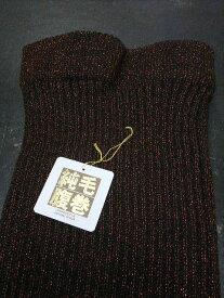ウール厚手腹巻、厚地腹巻 純毛赤ラメ入り (黒)メール便発送対象外品です。レターパックプラスはご利用いただけます。