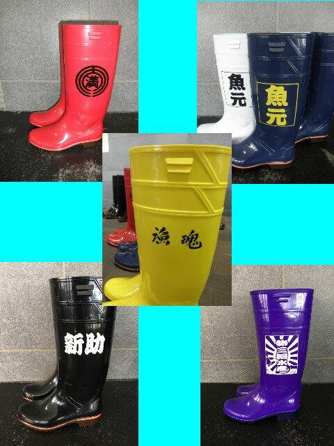 PVC製耐油長靴用オリジナルプリント代