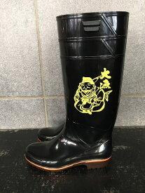 ザクタス耐油長靴Z01(黒)日本製 プリント大漁えびすプリント入り