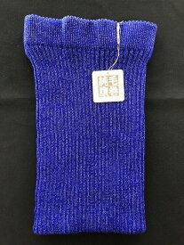 ウール厚手腹巻、厚地腹巻 純毛 ラメ入り(紺)  メール便発送対象外品です。レターパックプラスはご利用いただけます。