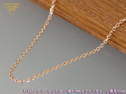 K18ピンクゴールド 小豆 スライドチェーン 幅1.4mm/最長50cm/約3.7g [保証書付]