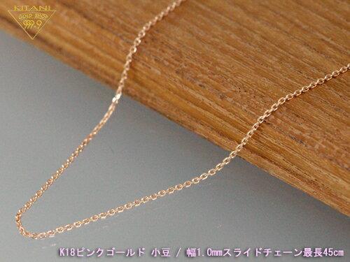 K18ピンクゴールド 小豆 スライドチェーン 幅1.0mm/最長45cm/約1.6g [保証書付]