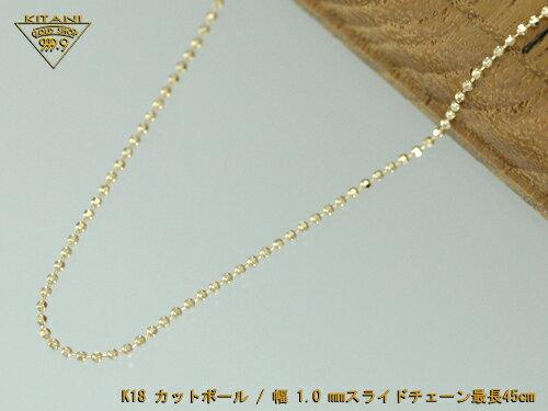 K18 カットボール スライドチェーン 幅1.0mm/最長45cm/約1.6g【別注OK!】保証書付