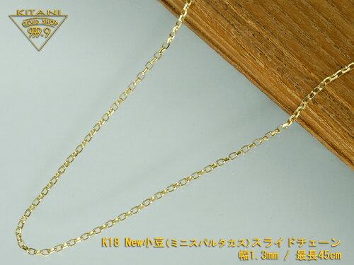 【表示価格の10%OFF】K18 ミニ・スパルタカス・スライドチェーン幅1.3mm/最長45cm/約 2.7g(マーベラスカット)          『別注OK』
